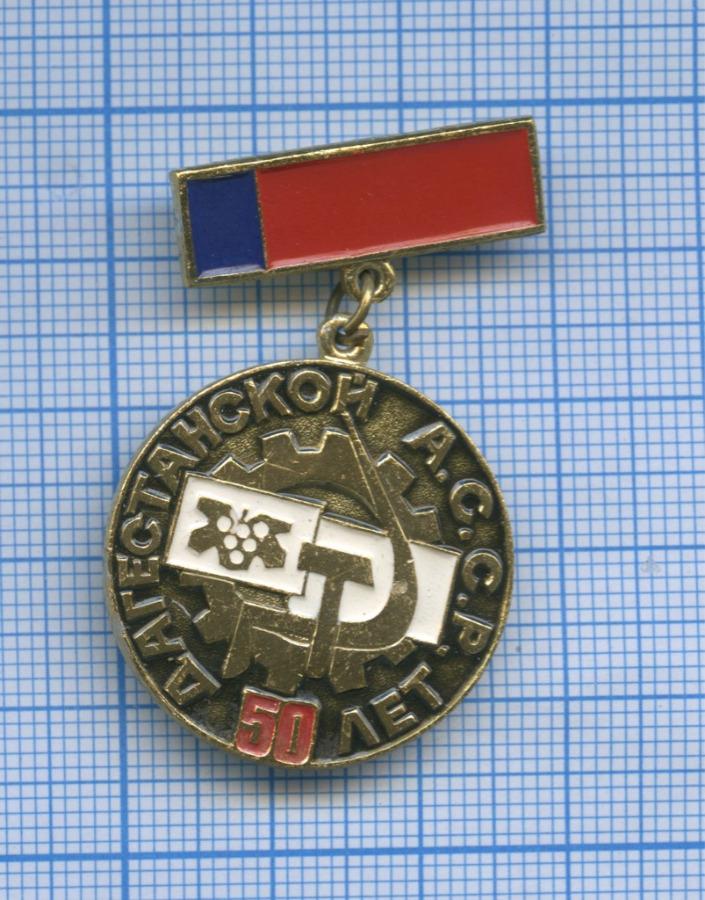 Медаль «50 лет Дагестанской А. С.С.Р.» (СССР)