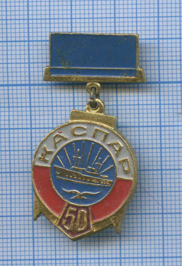 Знак «Каспар» (СССР)
