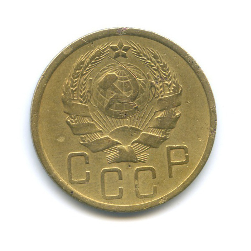 5 копеек (без узелков, Федорин 30, Ф25 Ф19) 1935 года N (СССР)