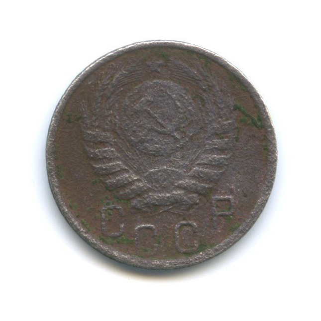 15 копеек 1944 года (СССР)
