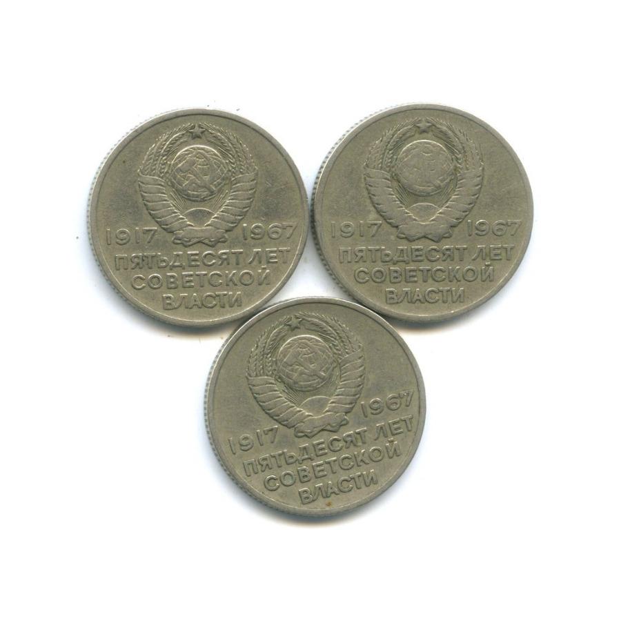 Набор монет 20 копеек — 50 лет Советской власти 1967 года (СССР)