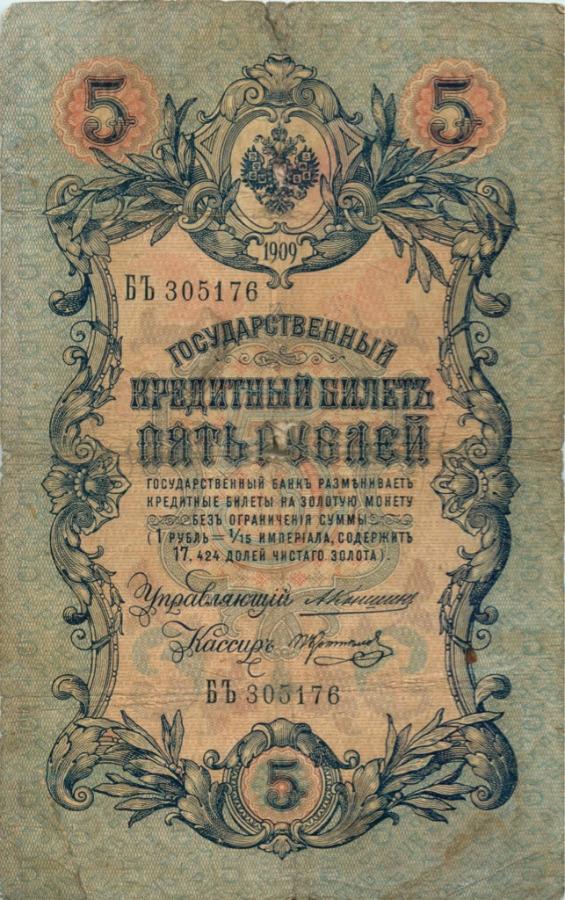 5 рублей 1909 года Коншин, Коптелов (Российская Империя)