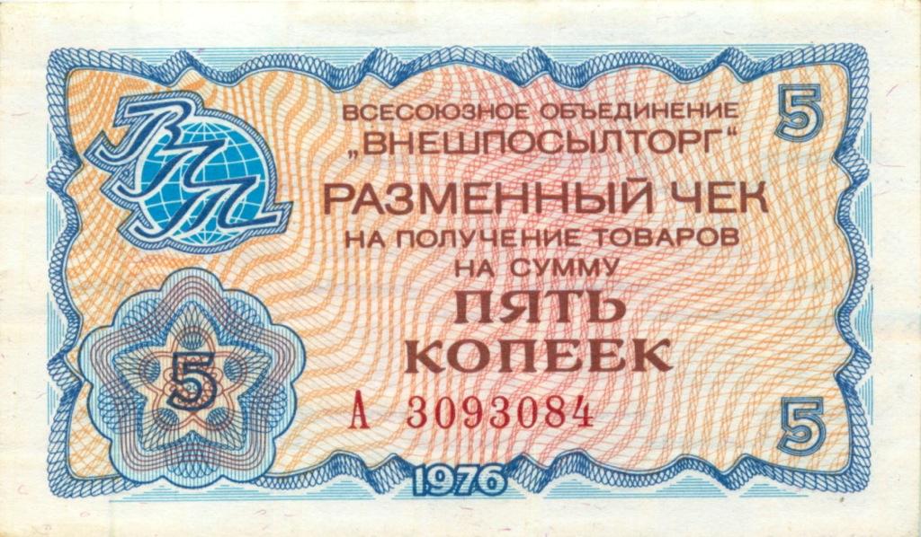 5 копеек (разменный чек) 1976 года (СССР)