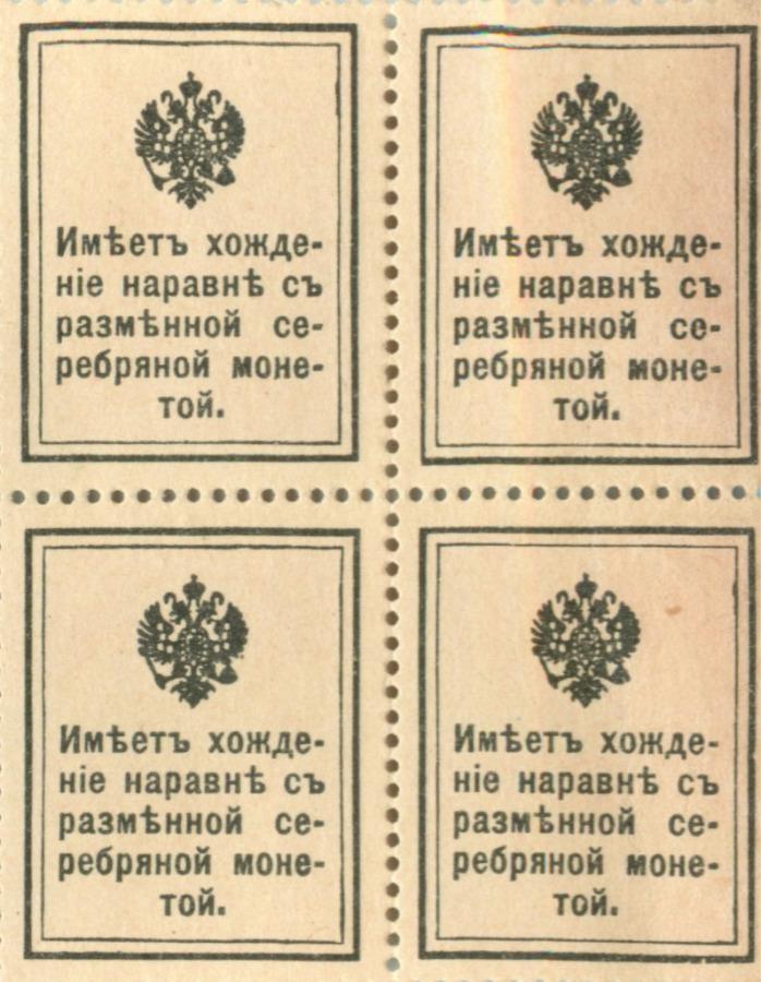 Марки-деньги 15 копеек - НиколайI (Российская Империя)