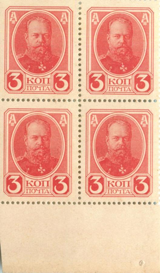 Марки-деньги 3 копейки - Александр III (Российская Империя)