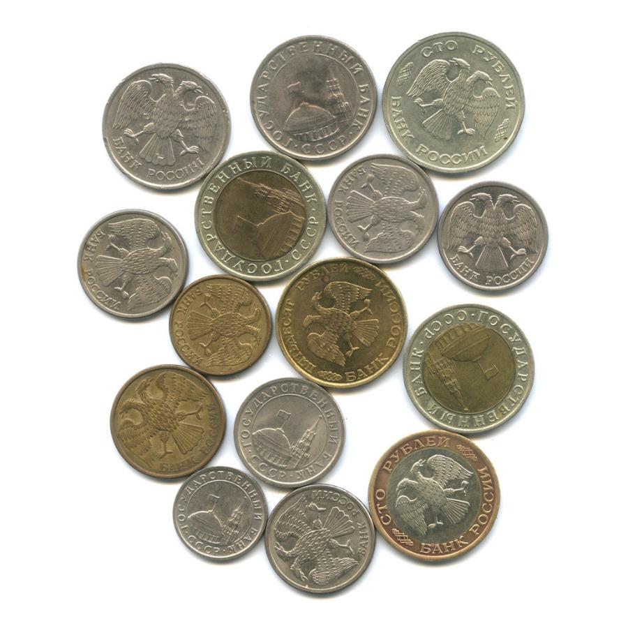 Набор монет (СССР, Россия), 15 шт 1991-1993 ЛМД, ММД