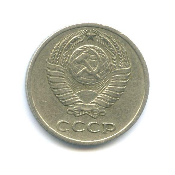 10 копеек 1974 года (СССР)