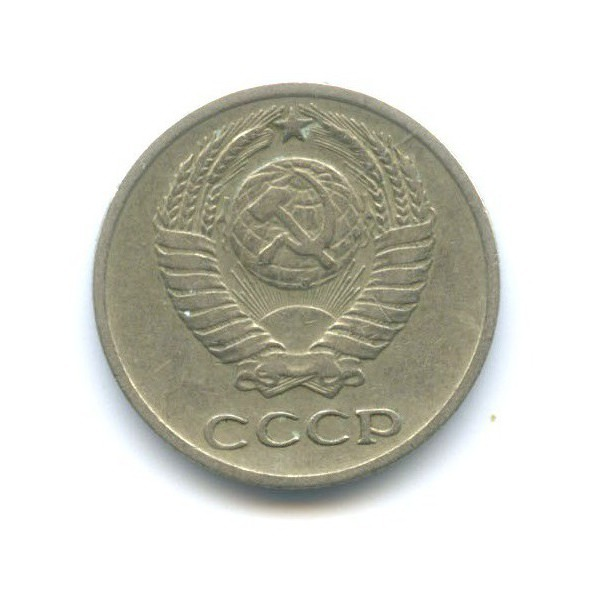 10 копеек 1971 года (СССР)