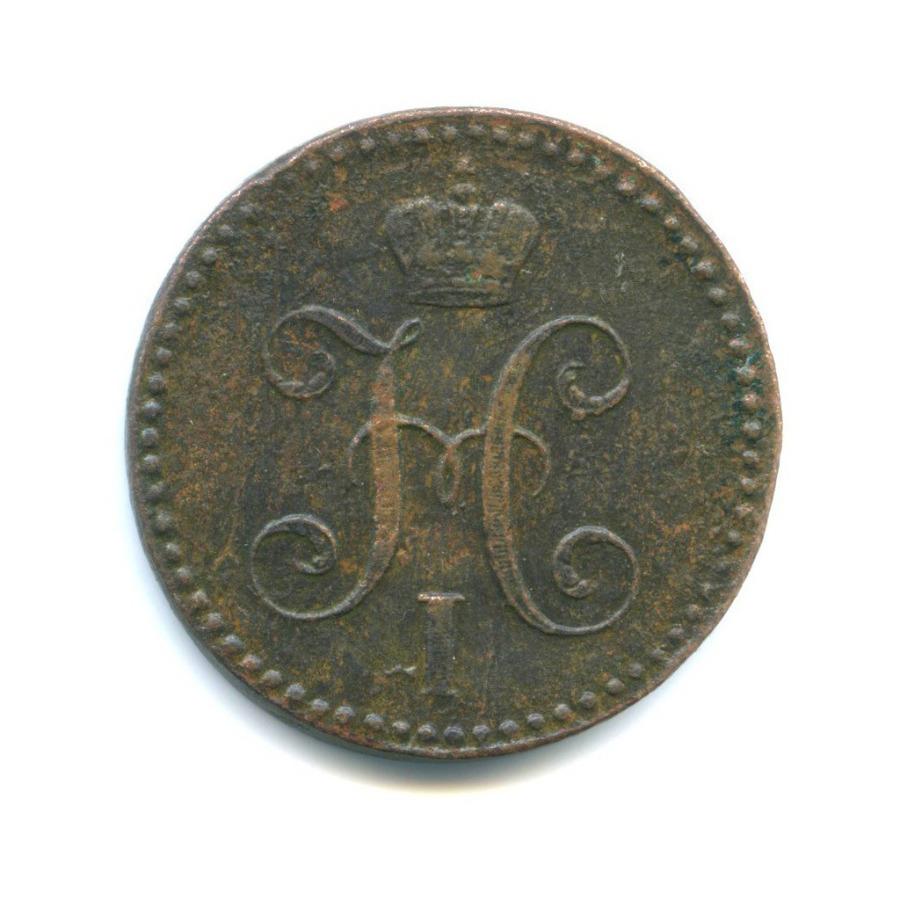 2 копейки серебром 1844 года ЕМ (Российская Империя)