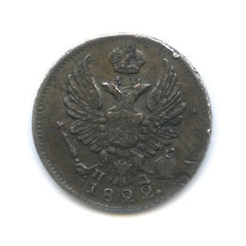 5 копеек 1822 года СПБ ПД (Российская Империя)