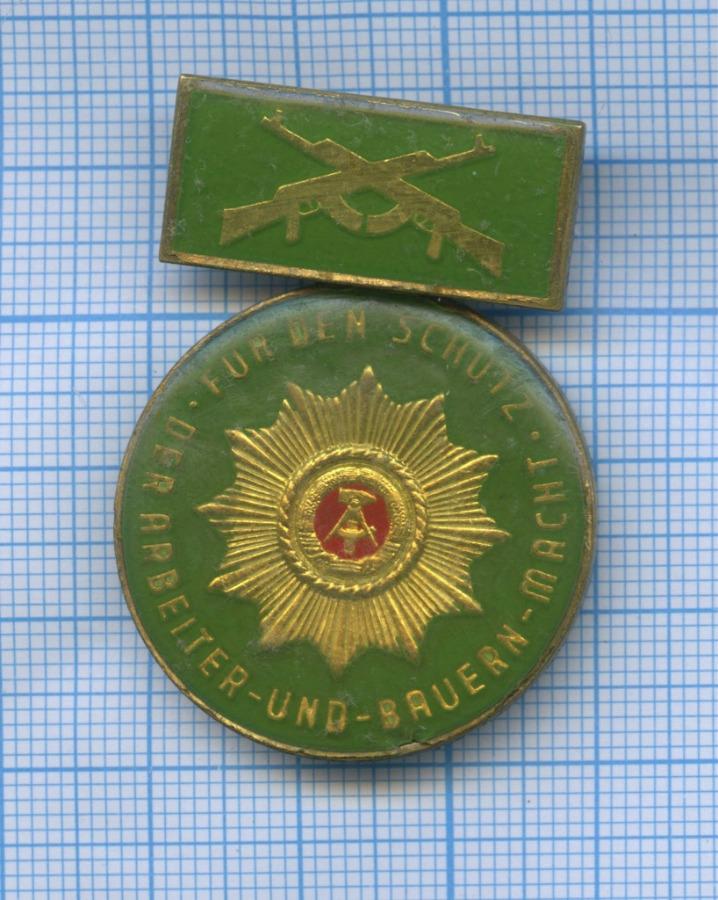 Медаль «Der Arbeiter-und-Bauern-Macht - For Den Schutz» (Германия (ГДР))