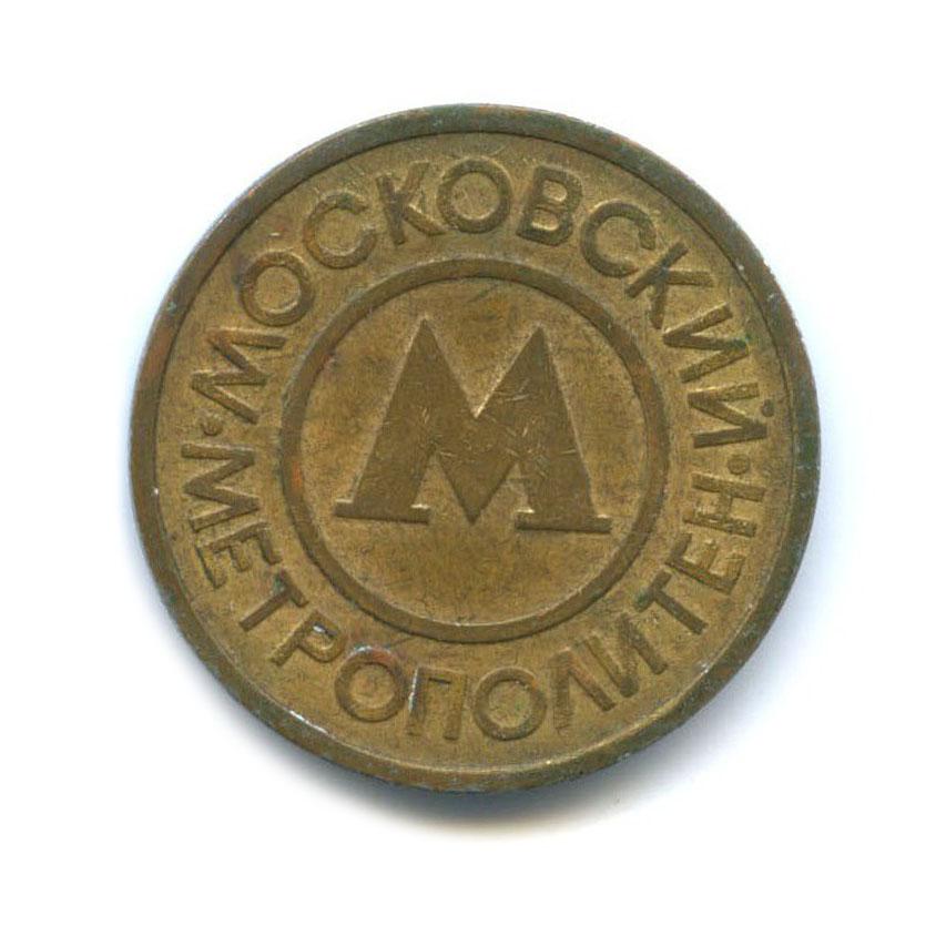 Жетон «Московский метрополитен» (Россия)