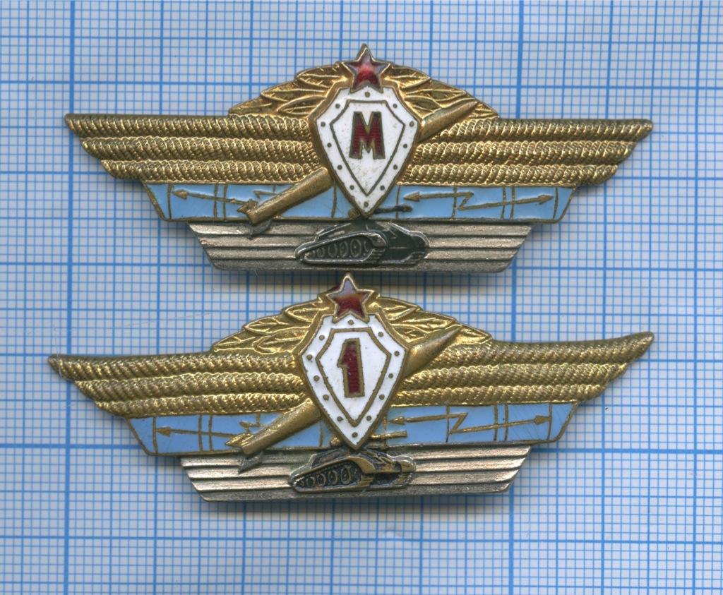 Набор нагрудных знаков «Классность танкиста» (1-й иМкласс) (СССР)