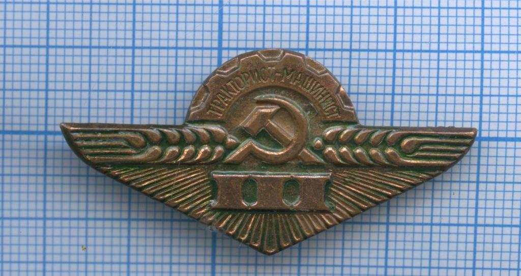 Знак «Тракторист-машинист», 3-я степень (СССР)