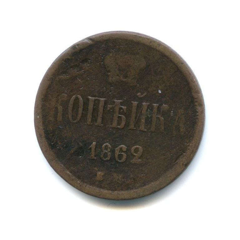 1 копейка 1862 года ЕМ (Российская Империя)