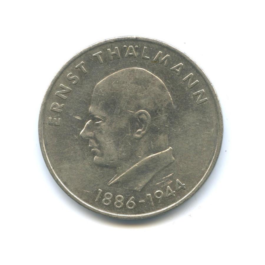 20 марок — 85 лет содня рождения Эрнста Тельмана 1971 года (Германия (ГДР))