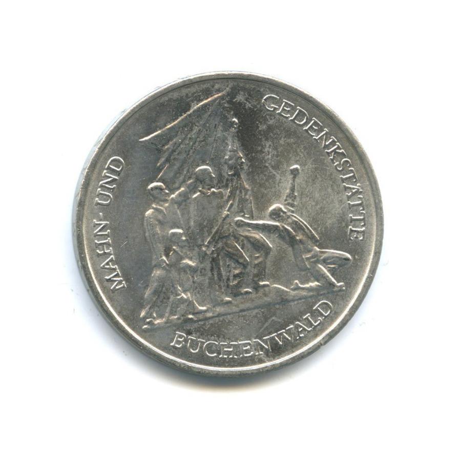 10 марок — Мемориал «Бухенвальд» около Веймара 1972 года (Германия (ГДР))