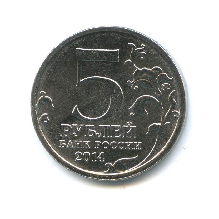 5 рублей - 70 лет победы вВеликой Отечественной войне 1941-1945 гг. - Битва под Москвой 2014 года (Россия)