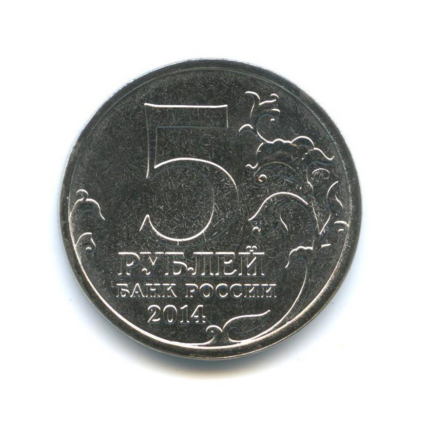 5 рублей - 70 лет победы вВеликой Отечественной войне 1941-1945 гг. - Курская битва 2014 года (Россия)