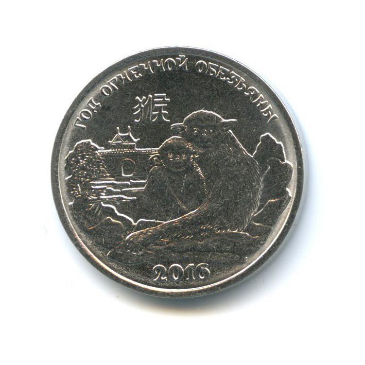 1 рубль - Год огненной обезьяны, Приднестровье 2016 года