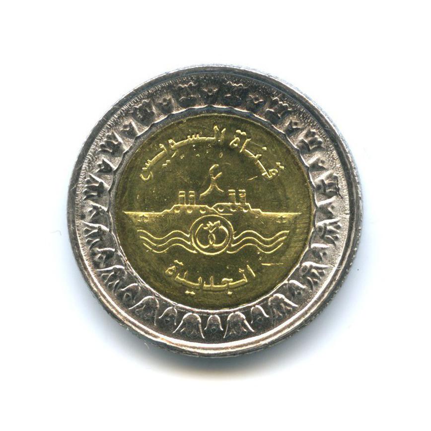 1 фунт 2015 года (Египет)