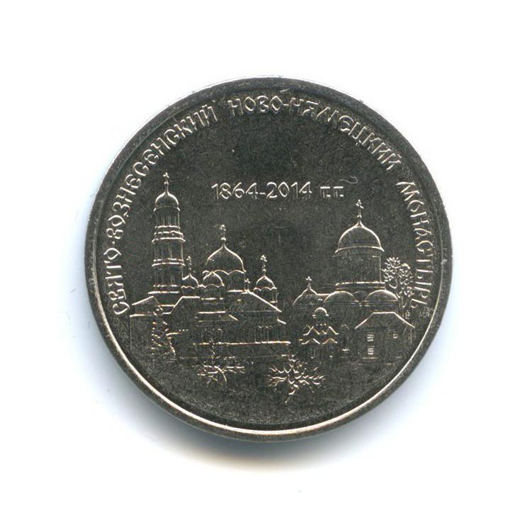1 рубль - Свято-Вознесенский Ново-Нямецкий монастырь, Приднестровье 2014 года
