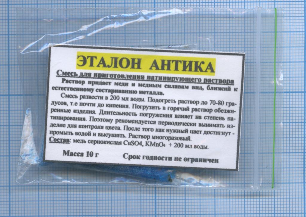 Смесь для приготовления патинирующего раствора «Эталон антика» (10 гр)