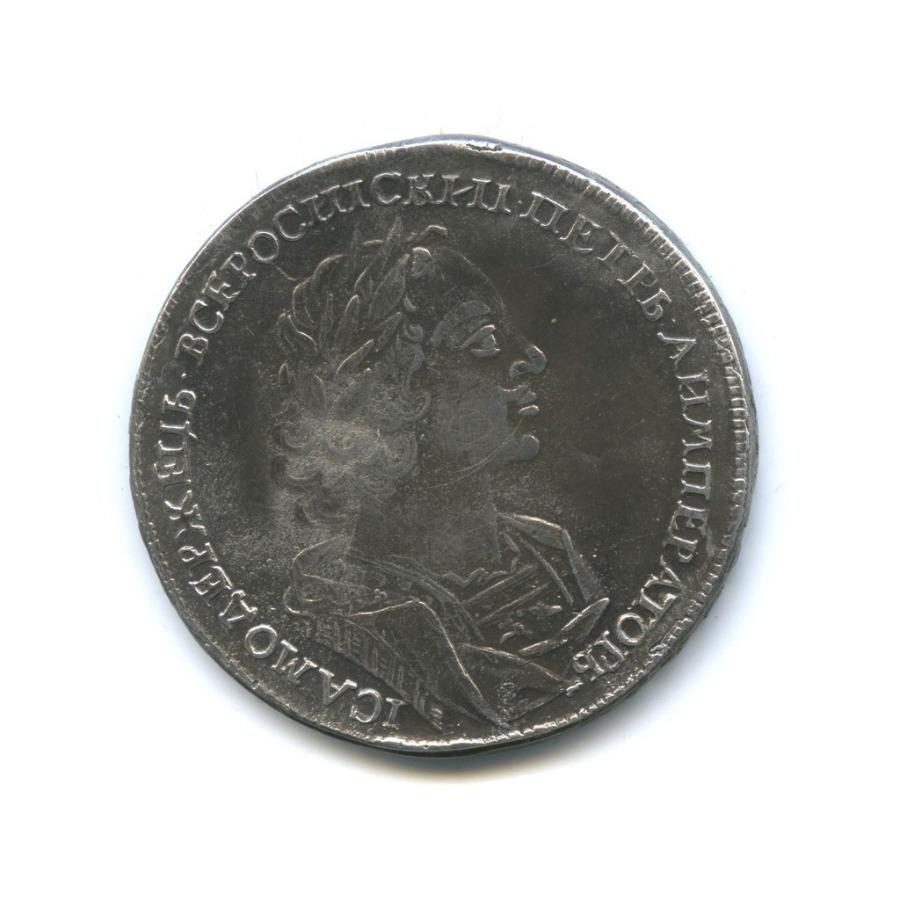 Жетон «1 рубль 1723, Российская Империя» (копия)