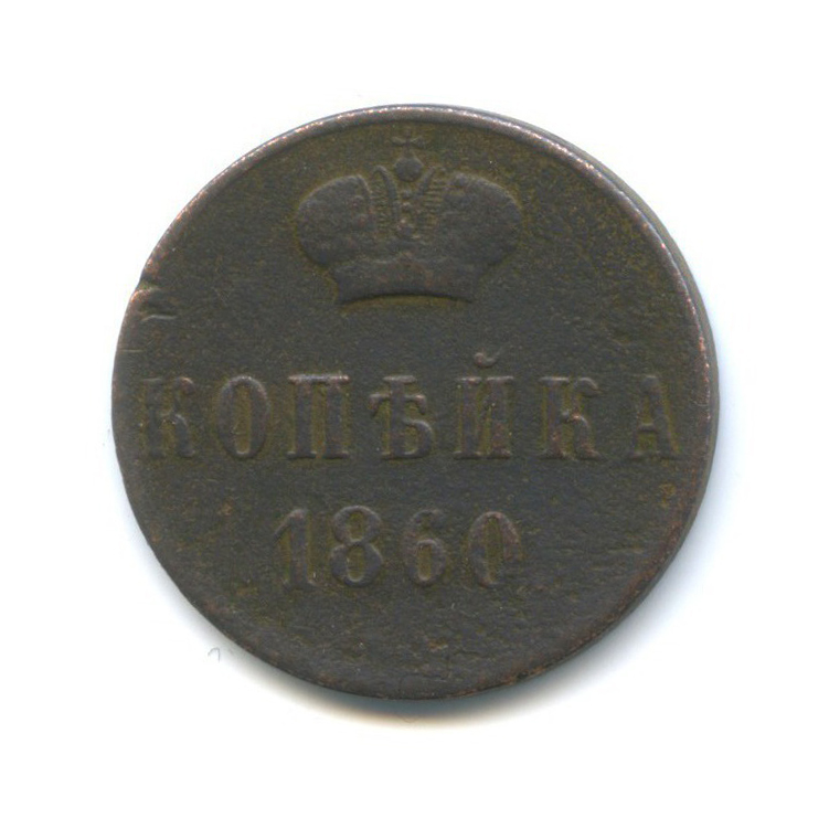1 копейка 1860 года (Российская Империя)