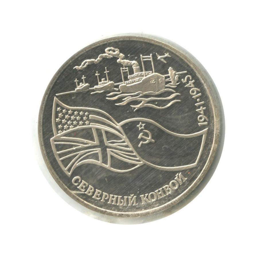3 рубля — Северный конвой. 1941-1945 гг. (взапайке) 1992 года (Россия)