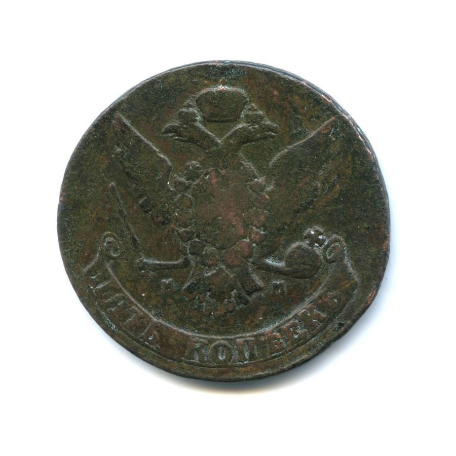 5 копеек 1763 года ММ (Российская Империя)