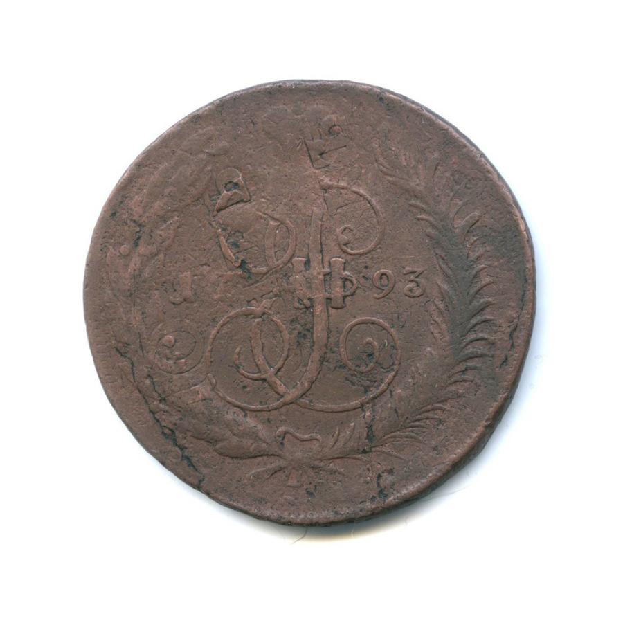 5 копеек (павловский перечекан) 1793 года ЕМ (Российская Империя)