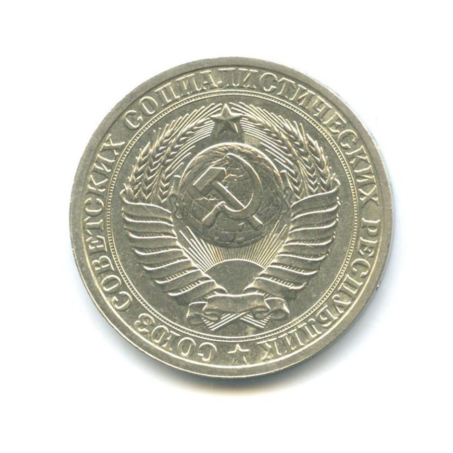1 рубль 1986 года (СССР)