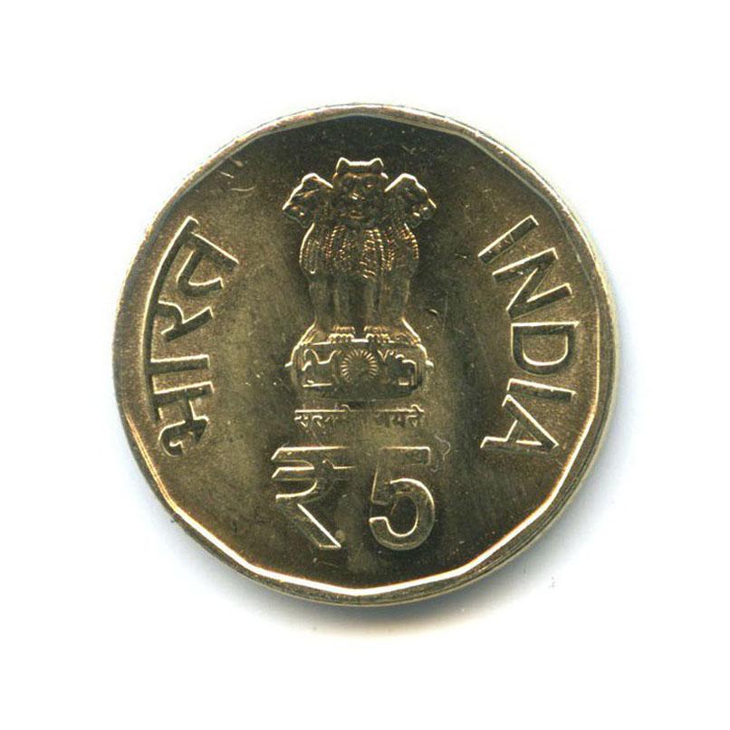 5 рупий - Индо-Пакистанская война 2015 года (Индия)