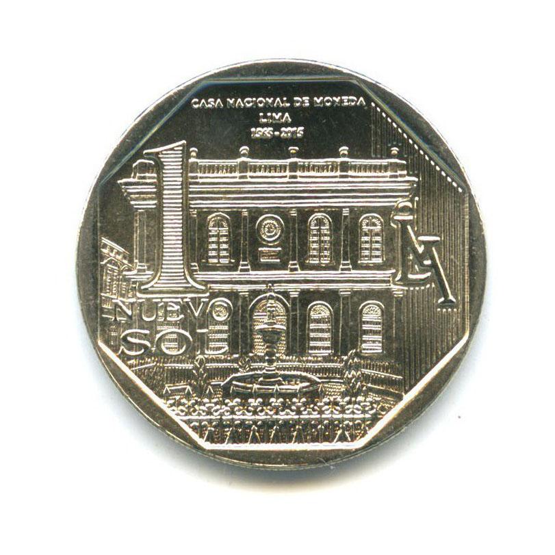 1 новый соль - 450-летие Национального монетного двора Перу 2015 года (Перу)