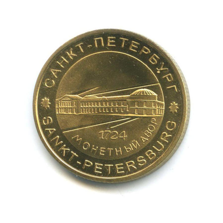 Жетон «Петр I - основатель монетного двора» ( копия )