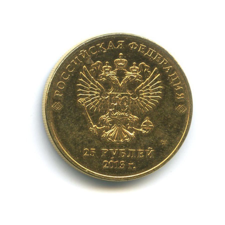 25 рублей — XIзимние Паралимпийские Игры, Сочи 2014 - Талисманы (позолота) 2013 года (Россия)