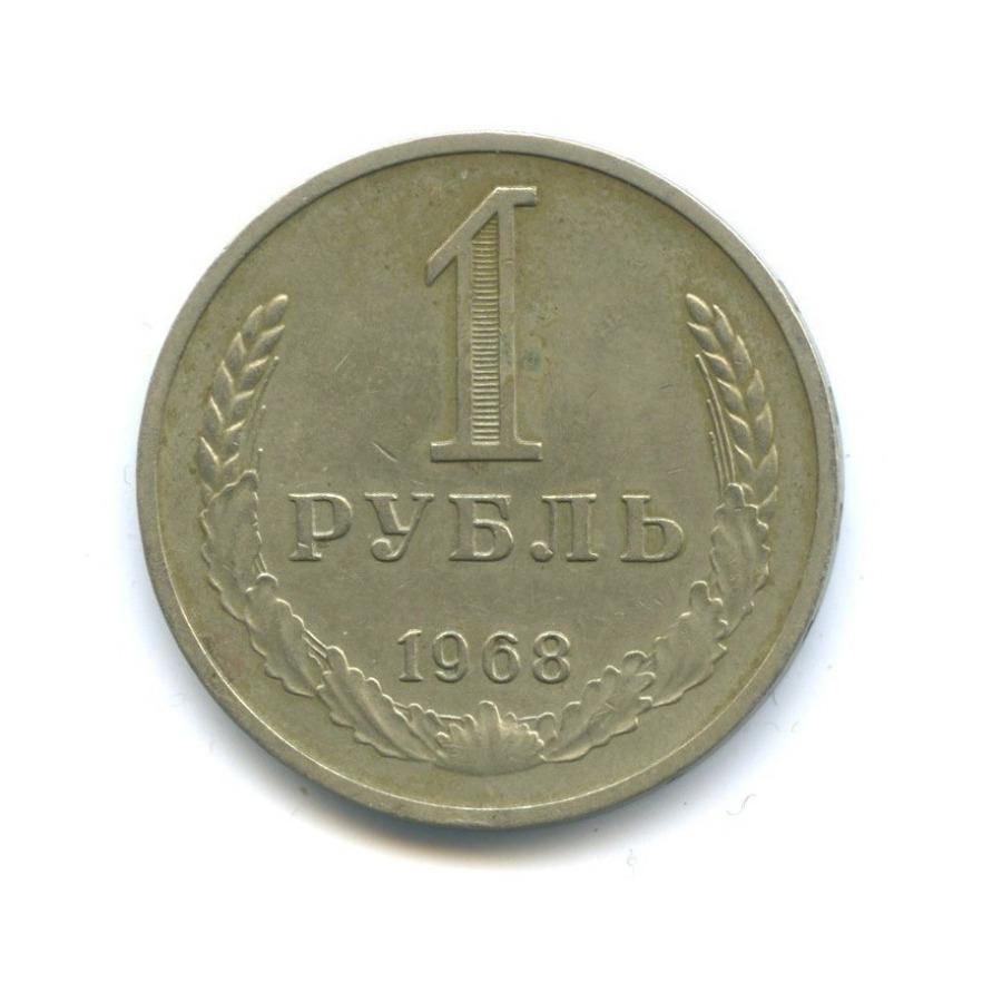 1 рубль 1968 года (СССР)