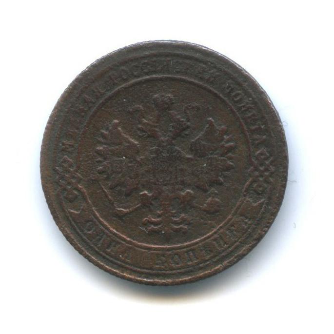 1 копейка 1902 года СПБ (Российская Империя)