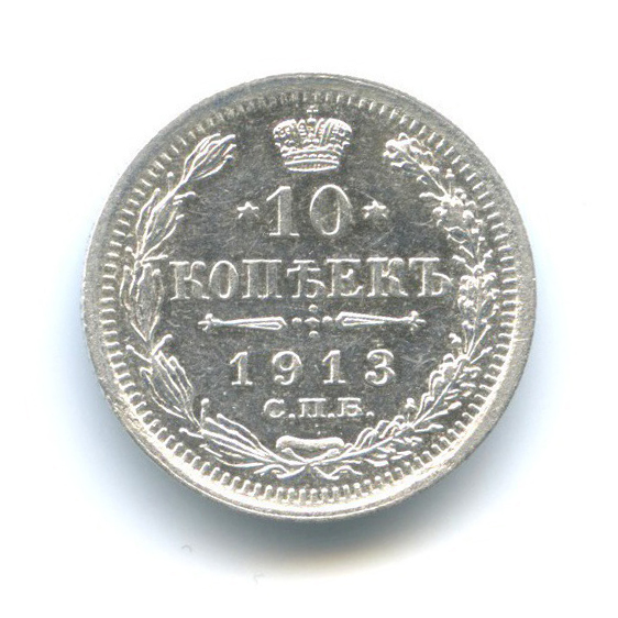 10 копеек 1913 года СПБ ВС (Российская Империя)