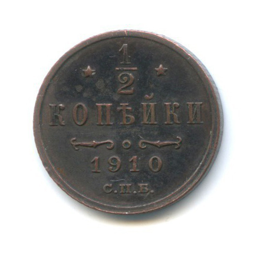 1/2 копейки 1910 года СПБ (Российская Империя)