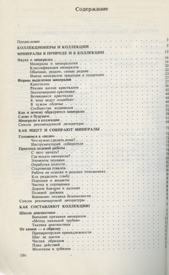 Книга «Коллекционирование минеролов», издательство «НЕДРА», Москва, 186 стр. 1991 года (Россия)