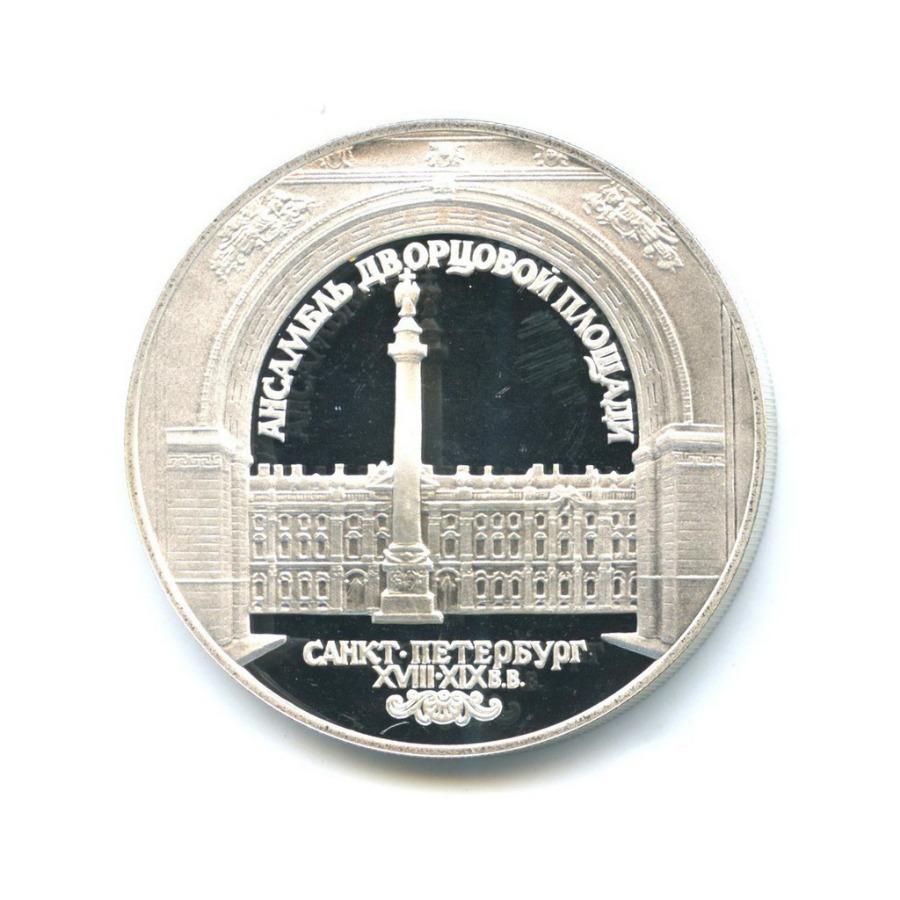3 рубля — Памятники архитектуры - Зимний дворец в С.-Петербурге 1996 года (Россия)