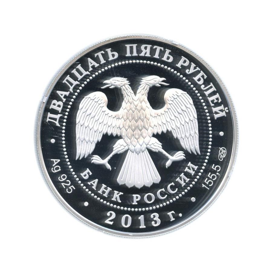 25 рублей - 90-летие Всероссийского физкультурно-спортивного общества Динамо - Футбол, с сертификатом 2013 года СПМД (Россия)