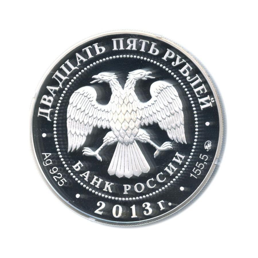 25 рублей - 90-летие Всероссийского физкультурно-спортивного общества Динамо - Биатлон, с сертификатом 2013 года ММД (Россия)
