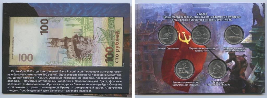 Набор монет 5 рублей сбанкнотой 100 рублей - Великая Отечественная война 1941-1945 гг. (вальбоме) 2015 года ММД (Россия)