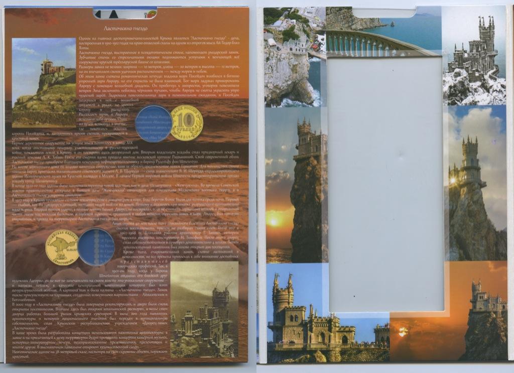 Альбом для монет «Достопримечательности Крыма» (Россия)