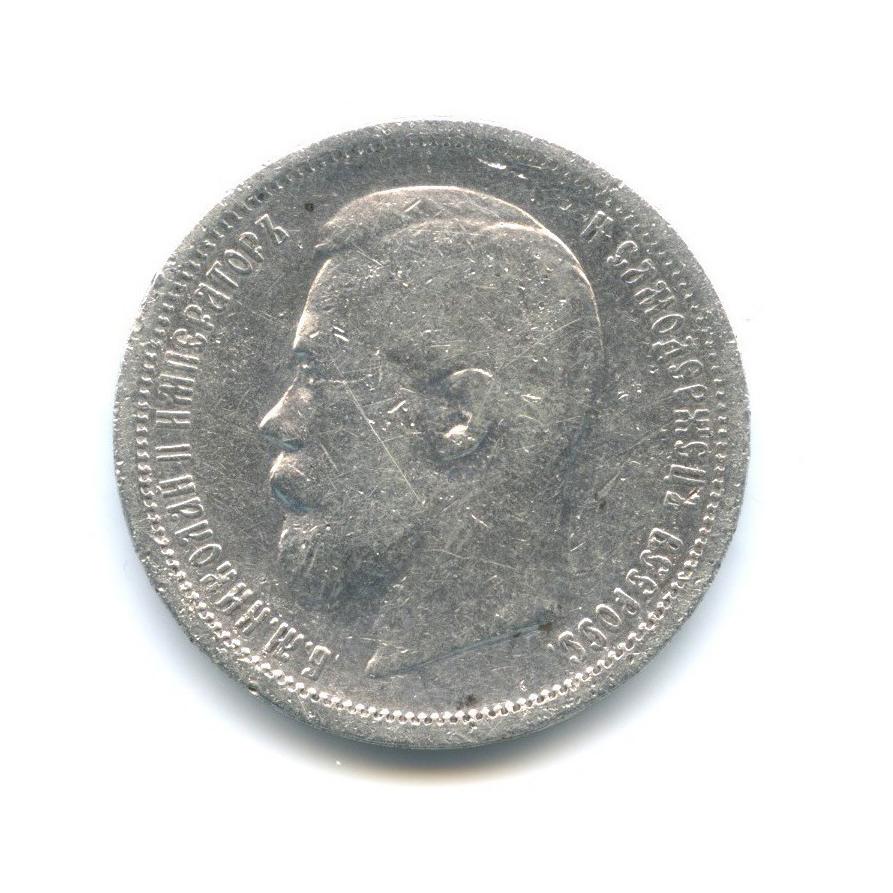 50 копеек 1900 года Ф.З (Российская Империя)