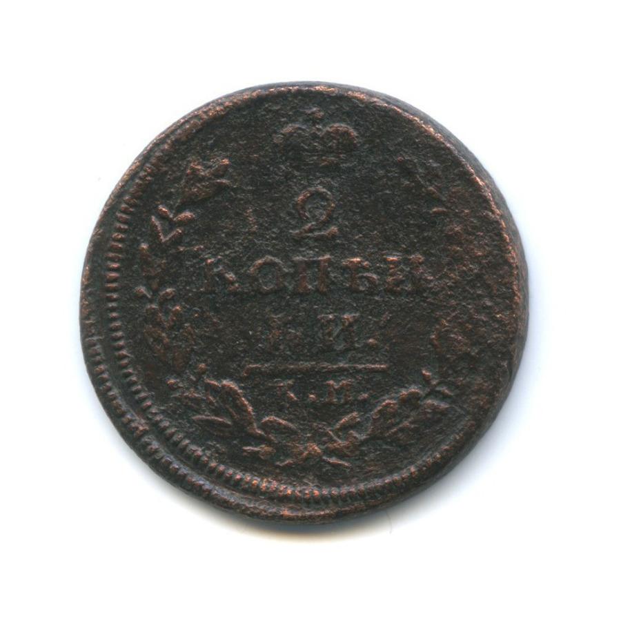 2 копейки 1812 года КМ АМ (Российская Империя)