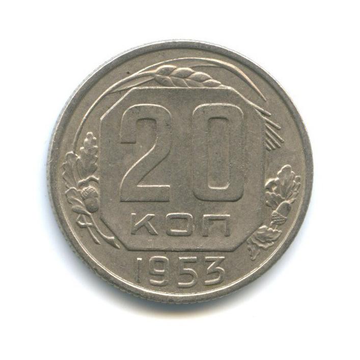 20 копеек 1953 года (СССР)